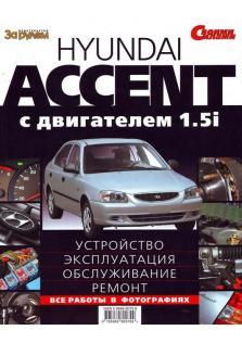 Руководство по ремонту, эксплуатации и техническому обслуживанию Hyundai Accent с 1989 по 2000 г.в.