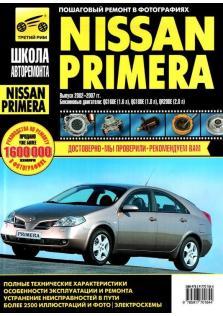 Руководство по эксплуатации, техническому обслуживанию и ремонту автомобилей Nissan Primera с 2002 по 2007 г.в.
