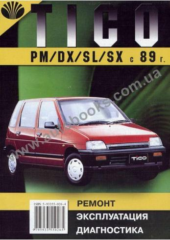 Tico с 1989 года