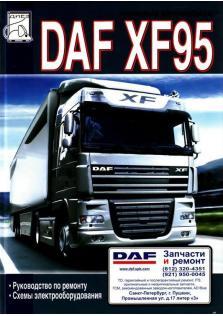 Руководство по ремонту грузовых автомобилей DAF XF95