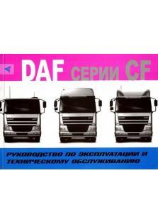 Руководство по эксплуатации и техническому обслуживанию грузовых автомобилей DAF CF 65 / 75 / 85