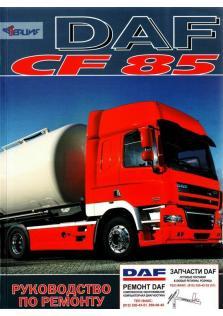 Руководство по ремонту грузовых автомобилей DAF CF 85 c 2003 года