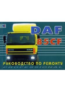 Руководство по ремонту грузовых автомобилей DAF 85CF