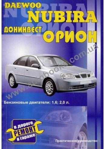 Nubira-ДОНИНВЕСТ-Орион