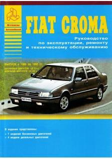 Руководство по ремонту,эксплуатации и техническому обслуживанию Fiat Croma бензиндизель с 1985 по 1993 года