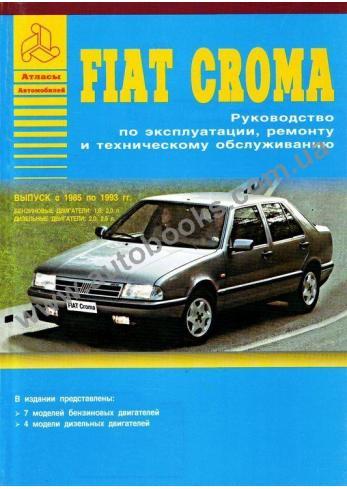 Croma с 1985 года по 1993