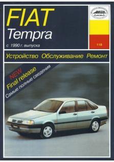 Руководство по эксплуатации, ремонту и техническому обслуживанию автомобилей Fiat Tempra бензин с 1990 г.