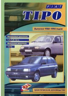 Руководство по ремонту и техническому обслуживанию Fiat Tipo бензин дизель с 1988-1994 гг.