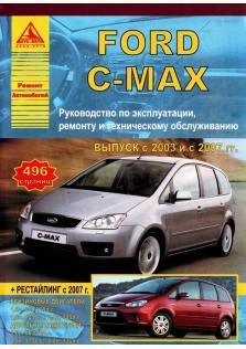 Руководство по эксплутации, ремонту и техническому обслуживанию Ford C-MAX с 2003 и с 2007 гг.