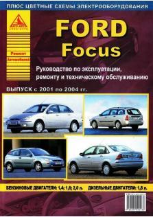 Руководство по эксплуатации, техническому обслуживанию и ремонту Ford Focus бензин / дизель с 2001 по 2004 гг.