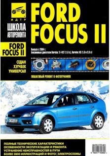 Руководство эксплатации, техническому обслуживанию и ремонту Ford Focus II бензин с 2004 года