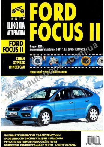 Focus с 2004 года