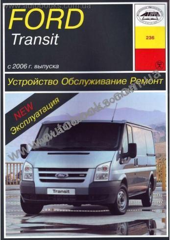 Transit с 2006 года