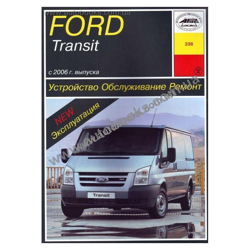 руководство ремонту ford transit скачать