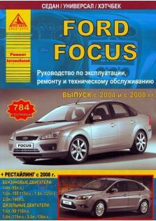 Руководство по эксплуатации, ремонту и техническому обслуживанию Ford Focus с 2004 по 2008 год