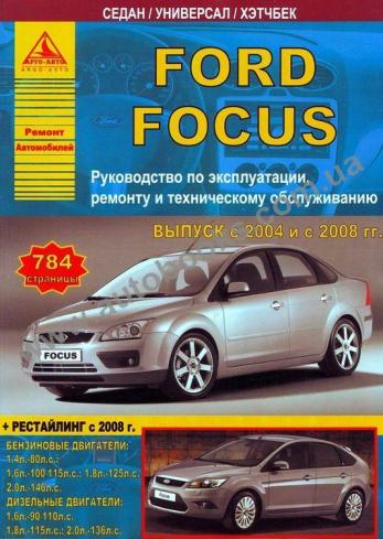 Focus с 2004 года по 2008