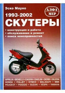 Руководство по обслуживанию и ремонту скутеров APRILIA / BENELLI / CAGIVA / DAELIM / DERBI / GILERA / HONDA / ITALJET / KYMCO / MALAGUTI / MBK / PEUGEOT / PIAGGIO / SUZUKI / VESPA / YAMAHA c карбюраторными двигателями с 1993 по 2002 год
