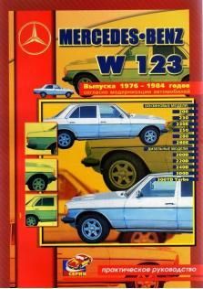123 с 1976 года по 1984
