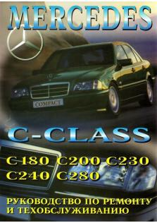 C-Class с 1993 года