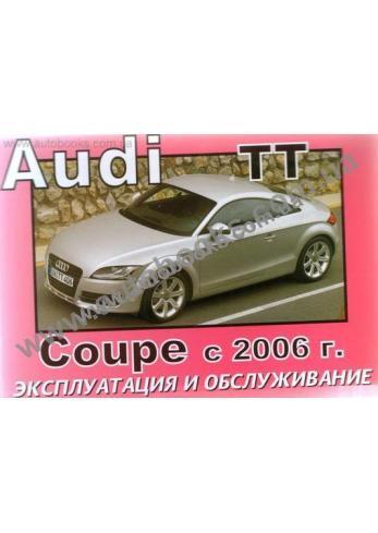 TT с 2006 года
