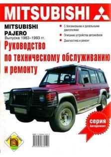 Руководство по ремонту, эксплуатации и техническому Mitsubishi Pajero бензиндизель 1983 - 1993 гг.