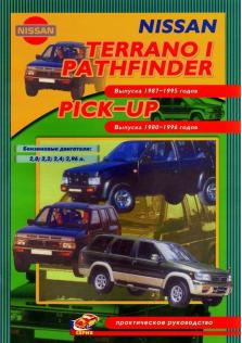 Руководство по ремонту, эксплуатации и техническому обслуживанинию NISSAN TERRANO I / PATHFINDER (1987 -1995 годов) NISSAN  (DATSUN) PICK-UP (1980 - 1996 годов)  с бензиновыми двигателями