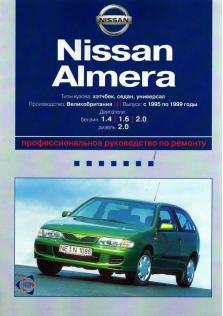 Руководство по ремонту, эксплуатации и техническому обслуживанию  Nissan Almera бензин / дизель с 1995-1999 гг.