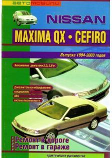 Руководство по ремонту и эксплуатации NISSAN MAXIMA QX, CEFIRO бензин с 1994-2003 гг.