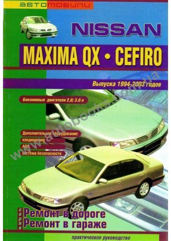 Maxima с 1994 года по 2003