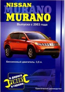Руководство по ремонту, эксплуатации и техническому обслуживанию NISSAN MURANO бензин с 2003 г.