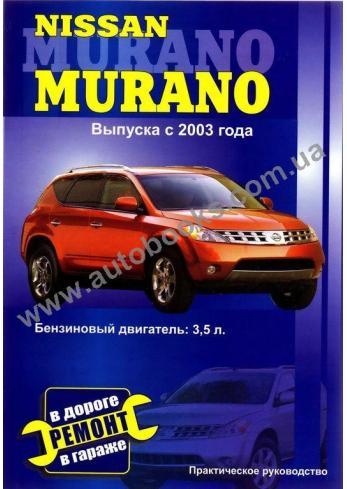Murano с 2003 года