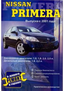 Практическое руководство по эксплуатации и ремонту NISSAN PRIMERA с 2001 года (Бензин/Дизель)