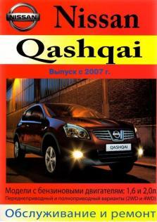 Руководство по ремонту, эксплуатации и техническому обслуживанию Nissan Qashqai (переднеприводный и полноприводный варианты 2WD и 4WD) бензин с 2007 г.