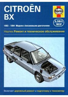 Руководство по ремонту и техническому обслуживанию автомобилей Citroen BX с 1983 по 1994 год выпуска (Бензин)