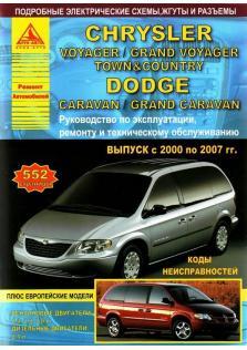 Руководство по эксплуатации, ремонту и техническому обслуживанию Chrysler Voyager, Grand Voyager, Town & Country, Dodge Caravan, Grand Caravan с 2000 по 2007 год