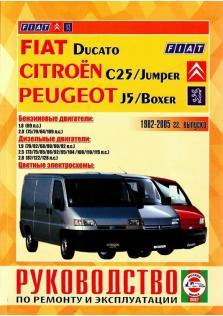 Руководство по ремонту, техническому обслуживанию и эксплуатации автомобилей Fiat Ducato, Citroen C25 / Jumper, Peugeot J5 / Boxer бензиндизель с 1982 года