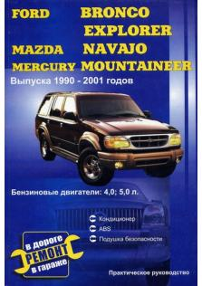 Руководство по ремонту и техническому обслуживанию Ford Bronco / Ford Explorer / Mazda Navajo / Mercury Mountaineer бензин с 1990-2001 гг.