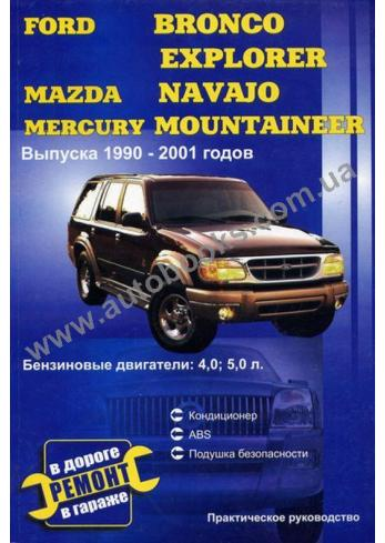 MAZDA-Bronco-Explorer-Navajo-MERCURY-Mountaineer с 1990 года по 2001