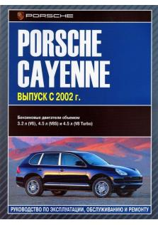 Cayenne с 2002 года