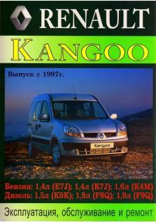 Kangoo с 1997 года