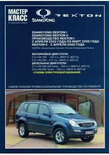 Руководство по ремонту, эксплуатации и техническому обслуживанию SsangYong Rexton с 2002 по 2006 год (Бензин/Дизель)