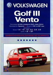 Golf-Vento с 1991 года по 1997