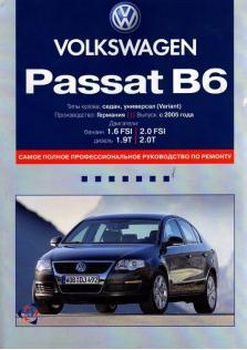 Passat с 2005 года