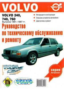 Руководство по ремонту, эксплуатации и техническому обслуживанию Volvo 240, 740, 760 с 1981 по 1987 год