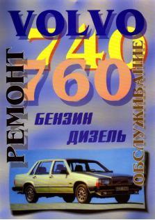 Руководство по ремонту, эксплуатации и техническому обслуживанию Volvo 740 / 760 с 1982 года (Бензин/Дизель)