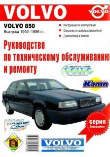 Руководство по ремонту, эксплуатации и техническому Volvo 850 бензин с 1992 - 1996 гг.