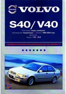 Руководство по ремонту, эксплуатации и техническому обслуживанию Volvo S40 / V40 с 1996 по 2000 год
