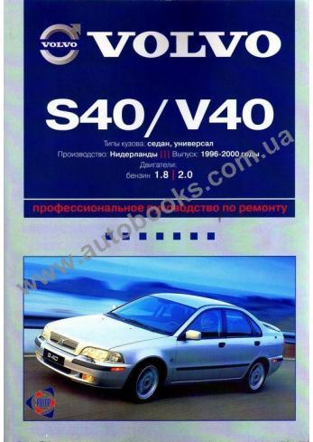S40-V40 с 1996 года по 2000