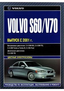 Руководство по ремонту, эксплуатации и техническому обслуживанию Volvo S60 / V70 с 2001 года (Бензин/Дизель)