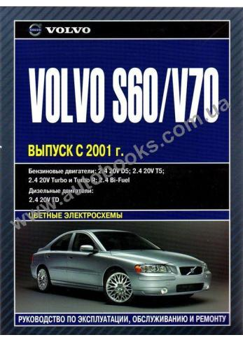 V70-S60 с 2001 года